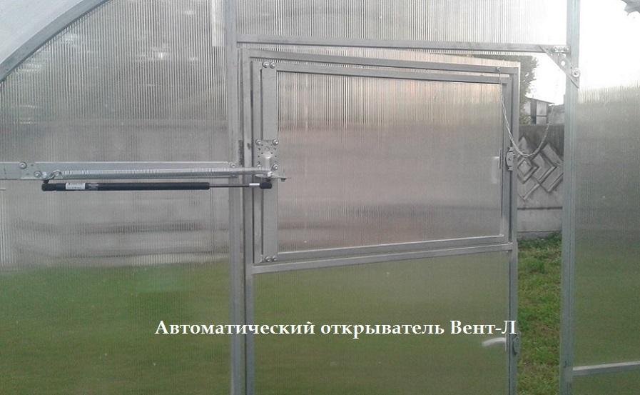 Автомат_для_проветривания_теплицы